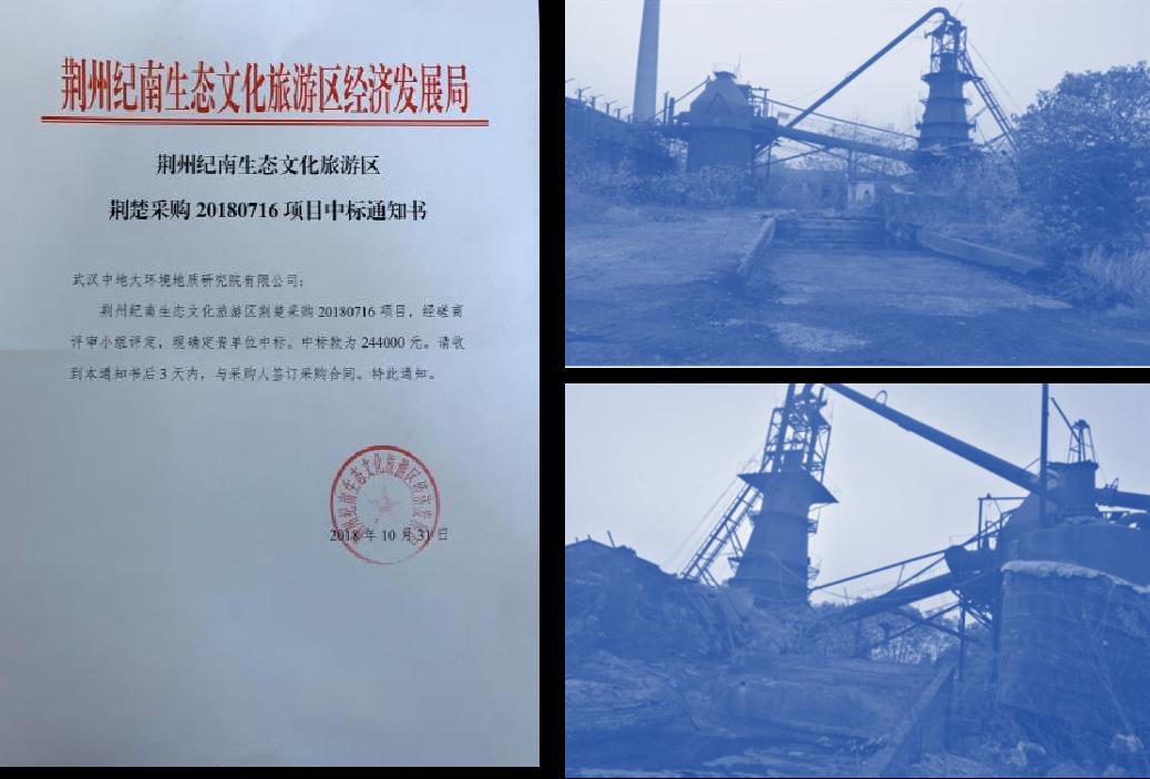 湖北荆州纪南开发区荆钢场地环境调查项目