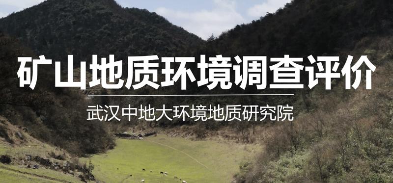 矿山地质环境调查评价